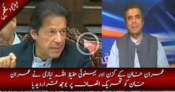 Imran Khan PTI par bhoj bangaye hain :- Hafeez ullah Niazi (Imran Khan's brother-in-law)
