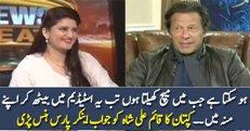 Imran Khan Reply To Qaim Ali Shah