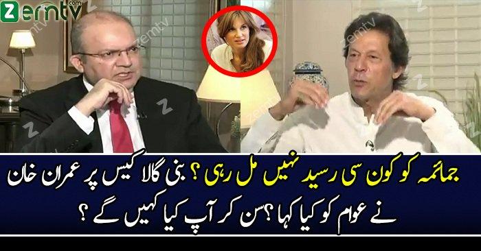 Imran Khan Responds On Bani Gala Case
