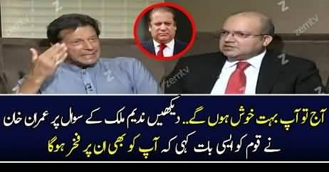Imran Khan Responds On The JIT Report Of Panama Leaks