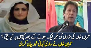 Imran Khan Response On Marriage News Leaked