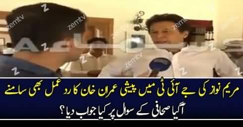 Imran Khan Response On Maryam Nawaz Appears In JIT