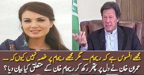 Imran Khan Response On Reham Khan Interview
