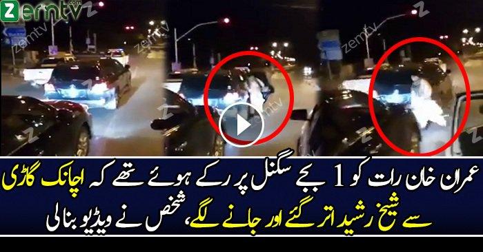 Imran Khan's Car Stopped At A Traffic Signal