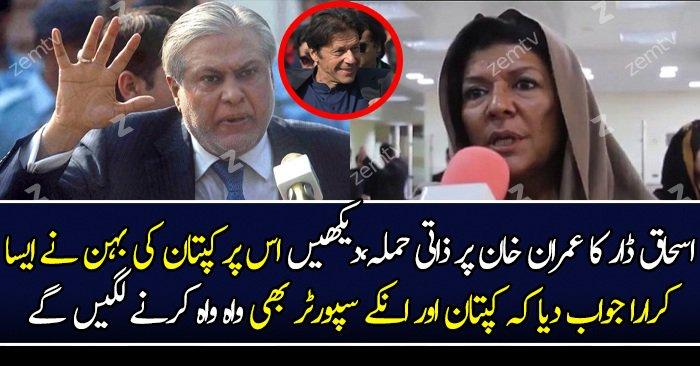 Imran Khan's Sisters Mouth Breaking Reply To Ishaq Dar