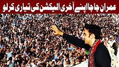 Imran Khan should learn etiquettes of politics - Bilawal Bhutto