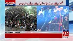 Imran Khan Speech in Tando Muhammad Khan - 15 December 2017