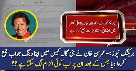 Imran Khan Submitted Reply Regarding Bani Gala Property
