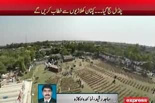 Imran Khan to address jalsa in Okara - Aerial view of ground