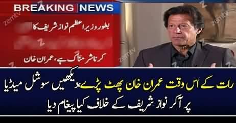 Imran Khan Tweet Against PM Nawaz Sharif