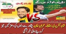 Imran Khan Vs Shahid Khan Afridi Face To Face In Peshawar Elections?