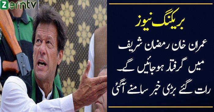 Imran Khan Will Be Arrested During Ramadan