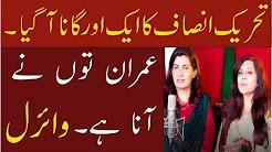 Imran Tou Nay Ana ha - PTI New Song