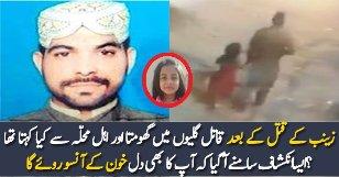 Imran Zainab Ko Qat-al Karne Ke Baad Kiya Karta Raha?