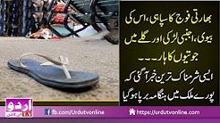 India ka Foji Bara Waqia - Read In Urdu