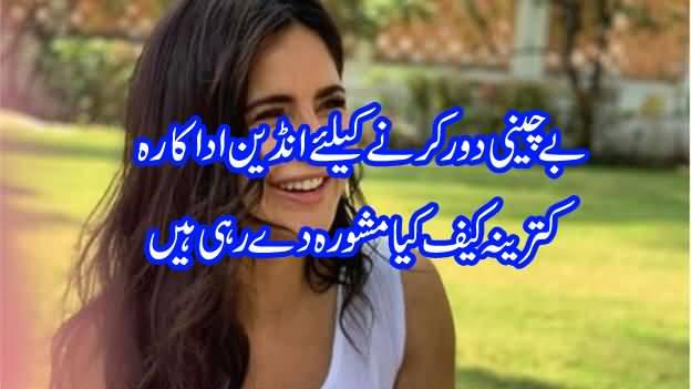 Indian Actress Katrina Kaif Kya Keh Rahi Hain