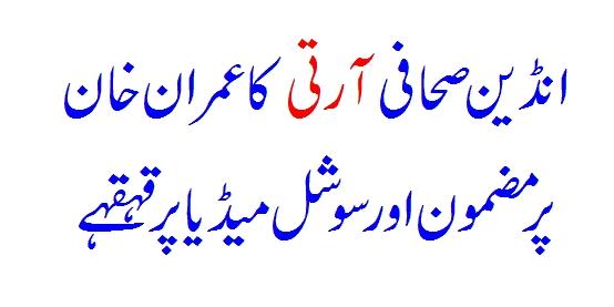 Indian Female Journalist Ka PM Imran Khan Par Mazmoon