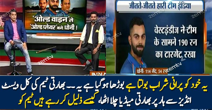 Indian Media Cursing Indian Cricket Team For Lost Against West Indies