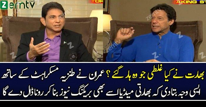 Indian Team Ki Haar Ki Waja Kia Bani..?? Imran Khan Tells...