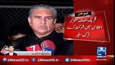 Inner story of Shah Mehmood and Turk ambassador meeting