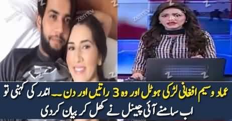 Inside Story Of Imad Waseem & Afghani Girl