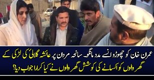 Insult Of Ayesha Gulalai Over Mardan Incident