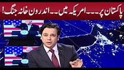 Internal War in America against Pakistan - At Q Ahmed Quraishi