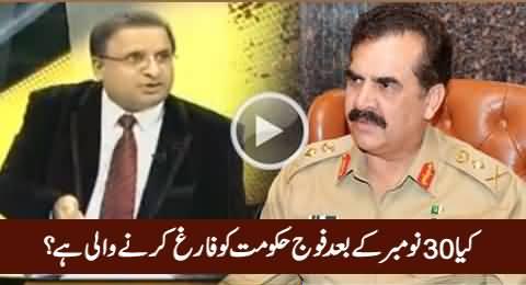 Is Army Going to Kick Out Nawaz Govt After 30 November - Listen Rauf Klasra