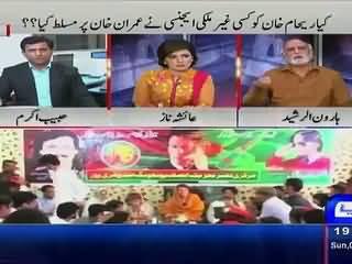 Is Imran Khan Going To Do Third Marriage – Haroon Rasheed Response