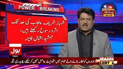Is PMLN divided - Aaj Ki Tazaa Khabar