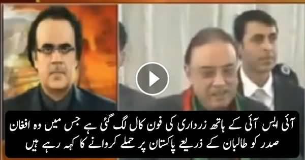 ISI Has Taped Zardari's Phone Call to Afghan President Against Pakistan – Dr. Shahid Masood