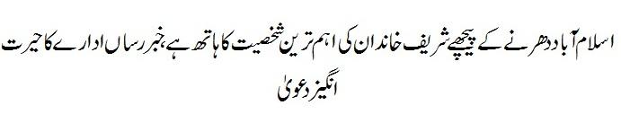 Islamabad Dharne Ke Peeche Kis Ka Haath..?