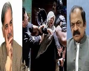 Jaali JIT Report Aur Us Ke Asraat Per Aik Zabardast Video - Must Watch