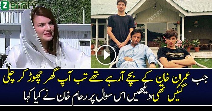 Jab Imran Khan Ke Bache Arhe The Ap Ghar Chor Kar Chali Gayi Thi – Reham Response
