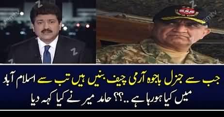 Jab Se Qamar Javed Bajwa Ne Fouj Ki Command Li Hai To…Hamid Mir