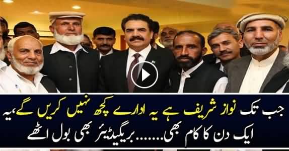 Jab Tak Nawaz Sharif Hain Idaray Apna Kaam Theek Nahi Karengay-Brig Farooq Hameed