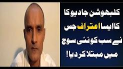 Jadhav confessed he was spy before wife, mother: Indian media