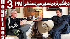 Jahangir Tareen Resigns as PTI General Secretary - Headlines 3 PM - 16 December 2017