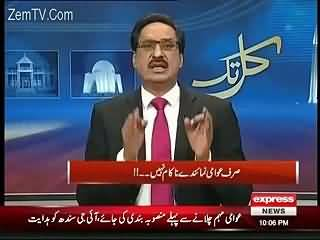 Javed Chaudhry embarrassed Nehal Hashmi (PMLN) on the birth of a baby on the stairs of hospital in Lahore