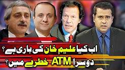 Jehangir Tareen Ka Baad Aleem Khan Ki Bari? - Takrar with Imran Khan