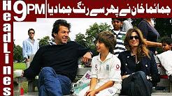 Jemima Khan to visit Pakistan in 2018 - Headlines & Bulletin 9 PM