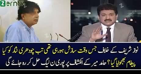 Jis Waqt Nawaz Shareef Ke Khilaf Sazish Horahi Thi Toh Chaudhary Nisar Ko Kia Paigham Gaya Tha…Hamid Mir