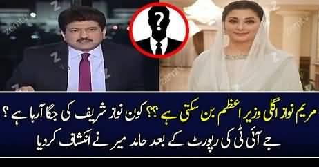 JIT Ki Report Submit Hone Ke Baad Maryum Nawaz Agli PM..? Hamid Mir Reveals