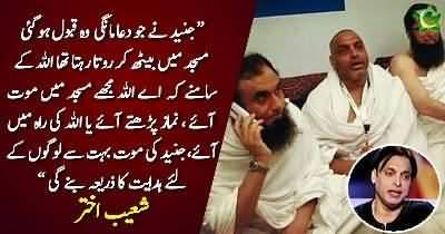 Junaid Jamshad aap ko Chitral le jana cha rehy thy aap kyn nhi gy?:- Must watch Shoaib Akhtar