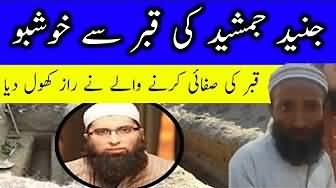 Junaid Jamshed Ki Qabar Se Khushboo