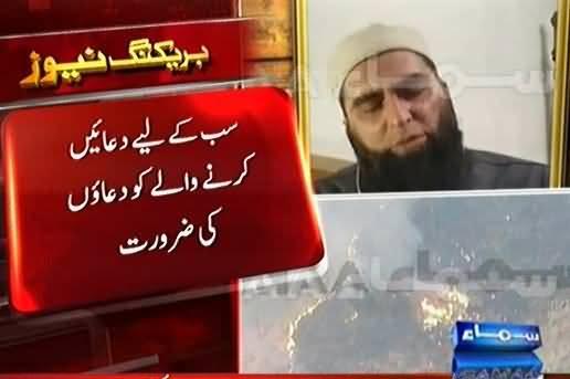 Junaid Jamshed ki woh dua jo unhone Pakistani qoam ke liye ki --- VIDEO