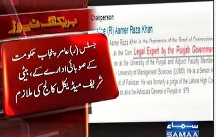 Justice (R) Aamer Raza is Legal Expert of Punjab Government & his daughter is Vice principal of Sharif Medical College - SAMAA NEWS Report