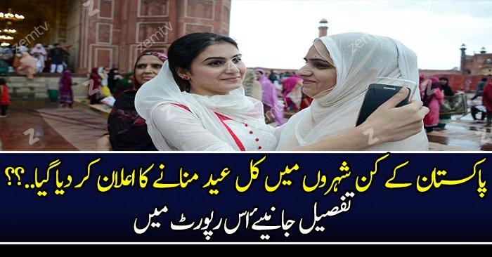 Kal Pakistan Main Eid Kin Cities Main Manaye Jayegi…?