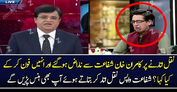 Kamran Khan Mimicry Karne Per Shafaat Ali Se Naraz Hogaye Aur Kia Kaha..?