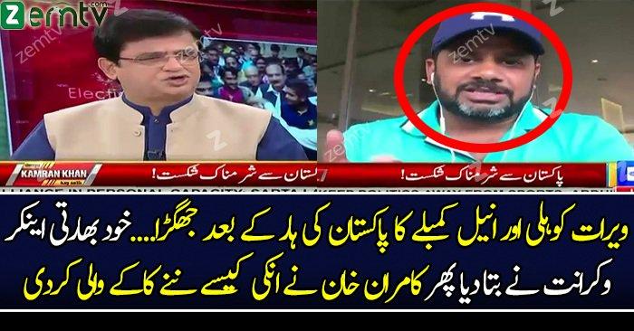 Kamran Khan Talks With Vikrant Gupta (Indian Sports Anhcor)